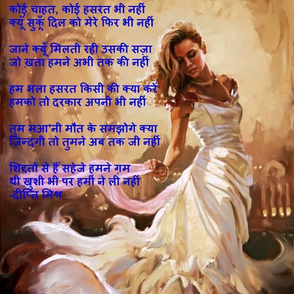 कोई चाहत, कोई हसरत भी नहीं Urdu Gazal By दीप्ति मिश्र