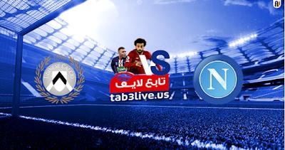 مشاهدة مباراة نابولي وأودينيزي بث مباشر بتاريخ 19-07-2020 الدوري الايطالي