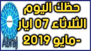 حظك اليوم الثلاثاء 07 ايار-مايو 2019