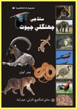 Wild life of Sindh (Jhangli Jeewat) by  Badar Abro