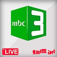 قناة ام بي سي 3