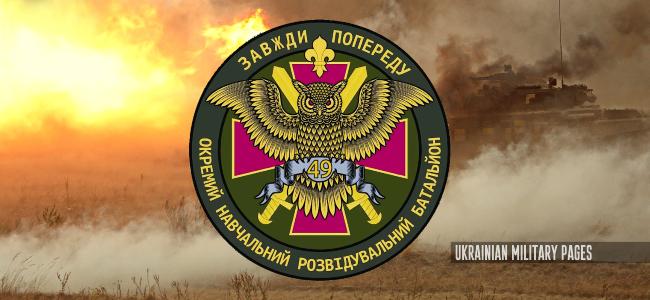 49-й окремий навчальний розвідувальний батальйон