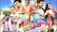Kajal Raghwani Upcoming Films Bhauji Pataniya