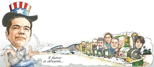 Έχω ένα όνειρο για σας…