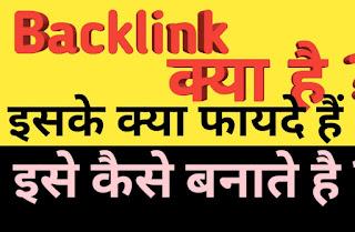 Backlink kya hai | Backlink kaise banaye
