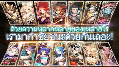 King's Raid Apk v1.2.1 Mod Terbaru Gratis Download
