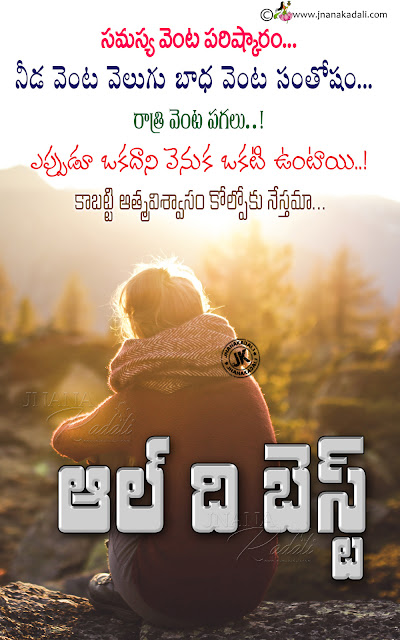 latest telugu all the best quotes, messages scraps on all the best in telugu, daily telugu motivational quotes