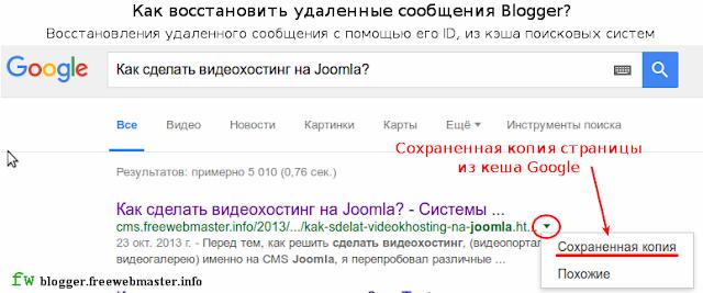 Как посмотреть страницу в кэше поисковой системы Google?