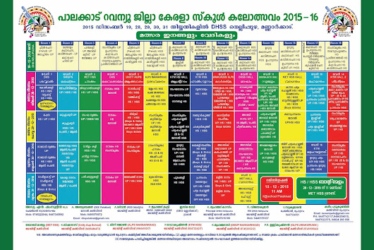 Palakkad District Kalolsavam 2015 ~ Cyber Thulika  l  സൈബർ തൂലിക