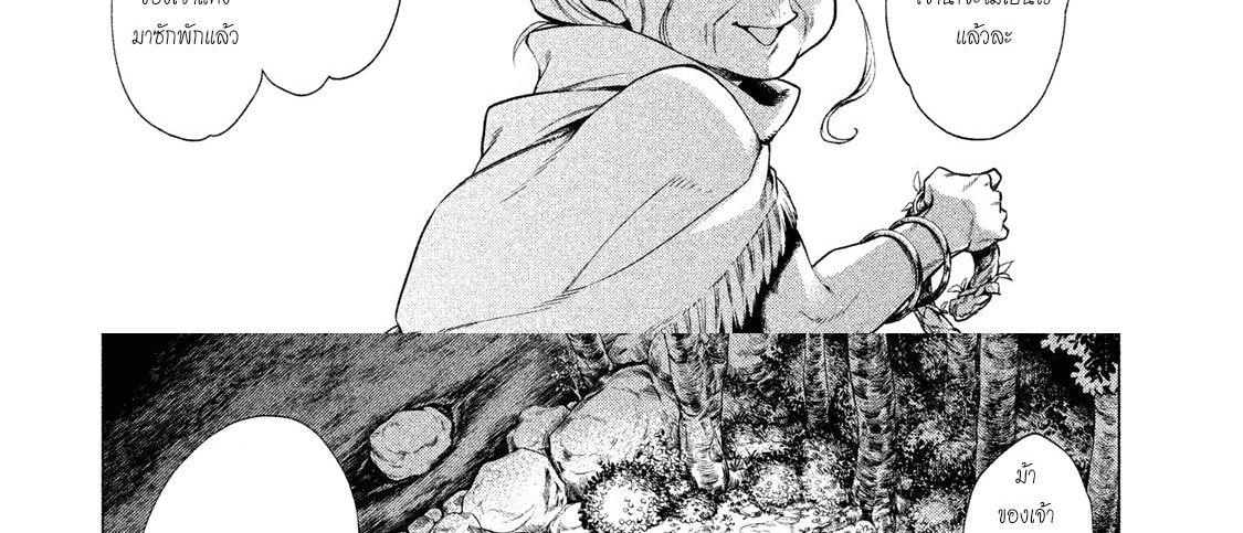 อ่านการ์ตูน Henkyou no Roukishi - Bard Loen ตอนที่ 4 หน้าที่ 8
