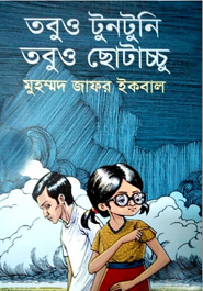 Tobuo Tuntuni Tobuo Chotacchu by Muhammed Zafar Iqbal