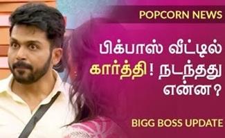 Bigg Boss Tamil Season 2 | Kadaikutty Singam