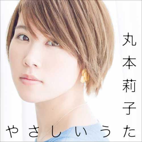 [Single] 丸本莉子 – やさしいうた/ココロ予報 (2015.08.19/FLAC/RAR)