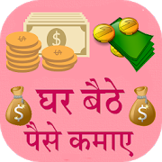 Make Money:Ghar Baithe Paise Kamaye 2018