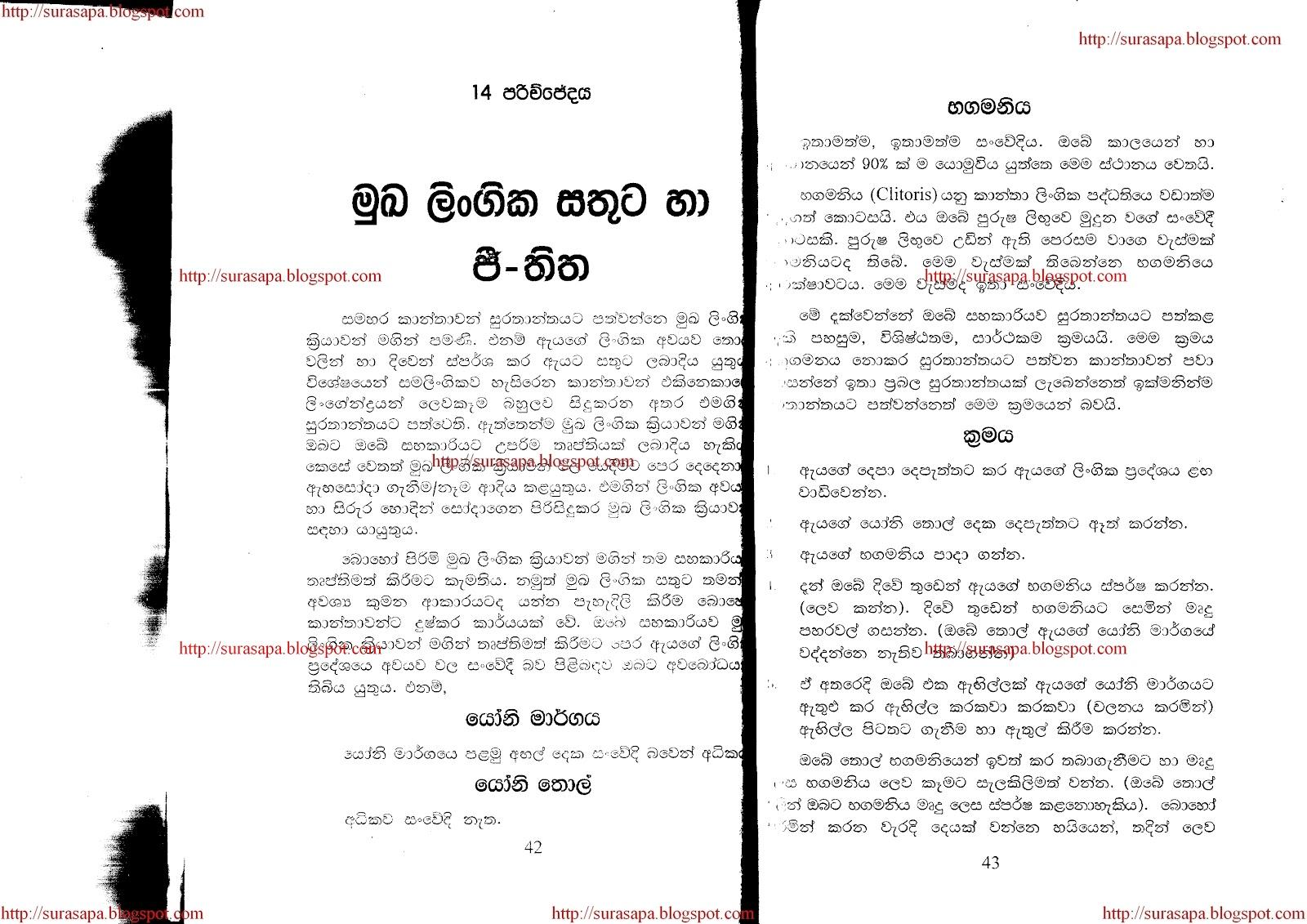Hukana Sinhala Kello Hutta