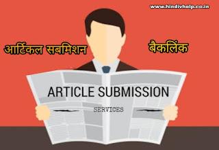 Article-Submission-site-se-backlink-banaye