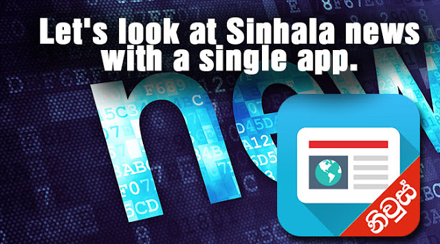 Let's look at Sinhala news with a single app.