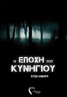 http://www.culture21century.gr/2017/04/h-epoxh-toy-kynhgioy-ths-ershs-lavarh-book-review.html