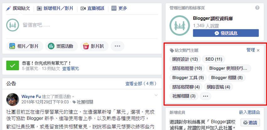 blogger-fb-group-1.jpg-歡迎加入 FB 新社團,「貼文主題」功能讓 Blogger 討論區更完善