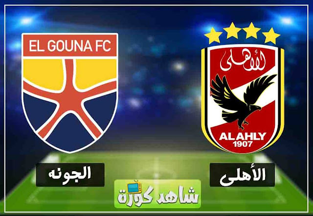 alahly-vs-algouna