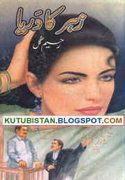 Zeher Ka Darya Urdu Novel