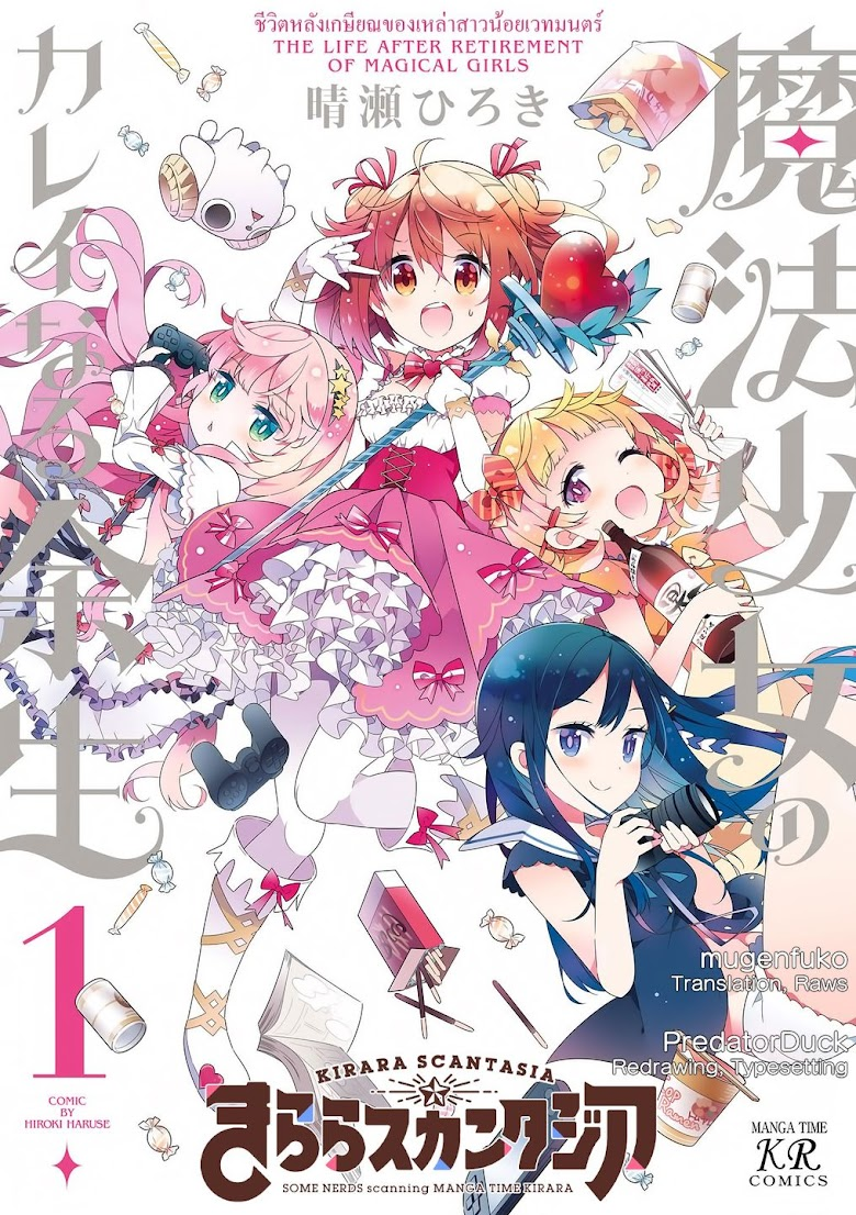 Mahokare  The Life After Retirement of Magical Girls - หน้า 1