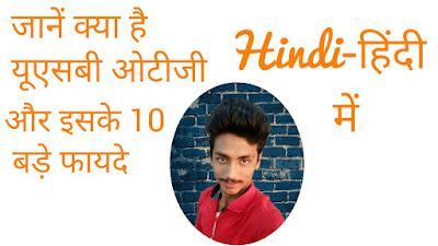USB OTG 10 best workings in Hindi