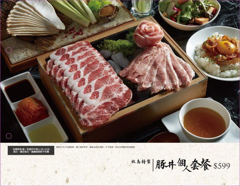 牧島燒肉專門店菜單menu|台北微風信義百貨美食餐廳|捷運市政府站美食餐廳