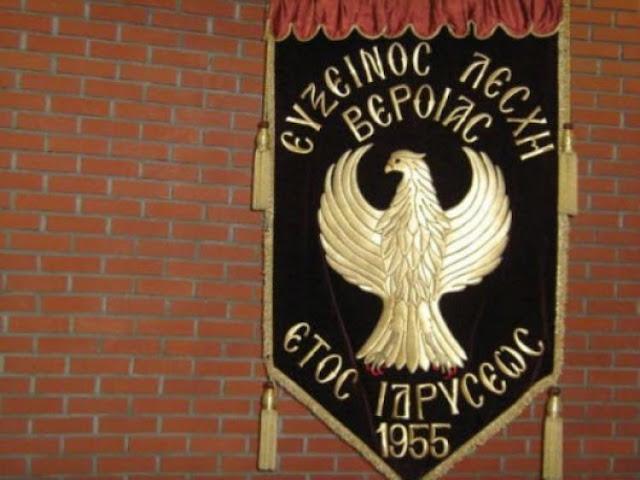 Εκλογές για νέο Δ.Σ. πραγματοποιεί η Εύξεινος Λέσχη Βέροιας