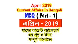 current affairs - April 2019 MCQ in Bengali part-1