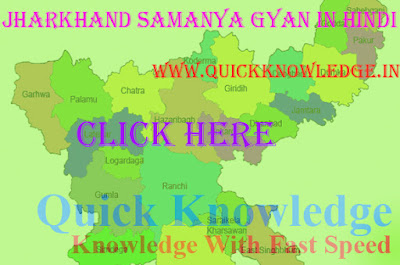 Jharkhand samanya gyan in hindi