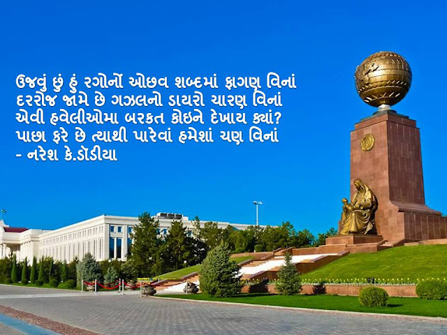 उजवुं छुं हुं रगोनों ओछव शब्दमां फागण विनां Gujarati Muktak By Naresh K. Dodia