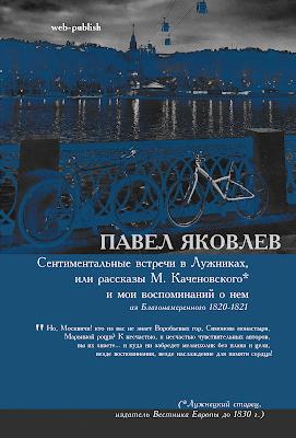 Павел Яковлев. Сентиментальные встречи в Лужниках