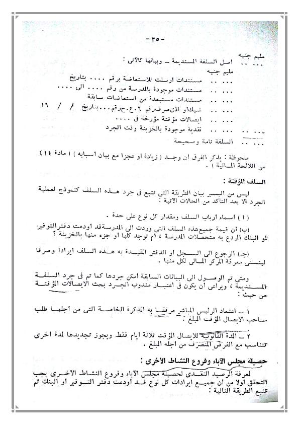 """الشئون المالية والادارية المدرسية """"الخزينة"""" Ra_030"""