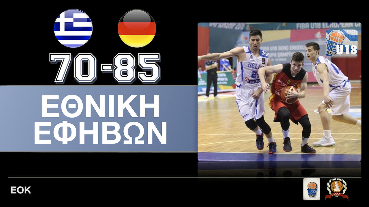EOK | Ευρωπαϊκό Εφήβων : Ελλάδα-Γερμανία 70-85