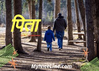 पिता का प्यार, महत्व, कर्तव्य या फर्ज, भूमिका, जिम्मेदारी व योगदान पर प्रेरक कहानी। पिता पर अनमोल विचार  heart touching and emotional story of a father in hindi