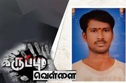 Karuppu Vellai 20-10-2016 Gang of Friends turn murderers