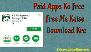 Paid apps Ko free me Kaise Download kre