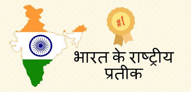 India's National Emblem - Bharat ke Rashtriy Pratik