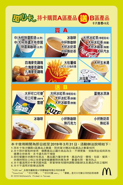 【麥當勞】2018甜心卡優惠