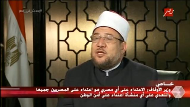 وزير الاوقاف: إعداد لجنه دائمة لتجديد الخطاب الديني الذي توقف منذ عدة قرون