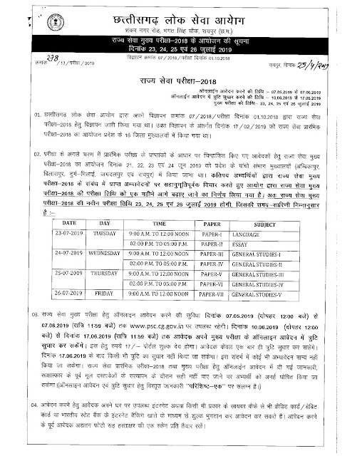 Chhattisgarh-PSC-Mains-Exam-Online-Application