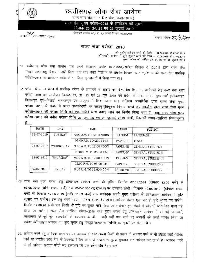 Chhattisgarh PSC State Service (Mains) Exam Online Application Available : Last Date 07/06/2019