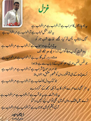 best ghazal of zeeshan hyder
