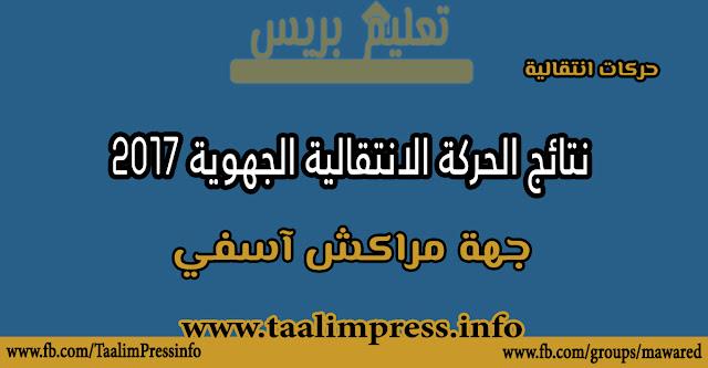 نتائج الحركة الانتقالية الجهوية 2017 لجهة مراكش آسفي