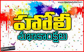 Holi Images in Telugu 2017