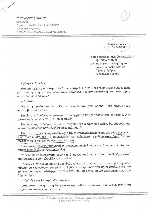 Proklitiko.gr - Θωμάς Μαργαρίτης: Πως χάθηκε η ευκαιρία ανακατασκευής όλου του γηπέδου της Δόξας Δράμας - Γιατί έγινε μόνο το βοηθητικό - Σήμερα από τον κ. Γιάννη Μπύρο τα περιμένουμε όλα;