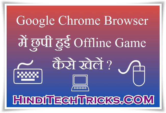 Play-Secret-Game-of-Google-Chrome-Browser-In-Hindi