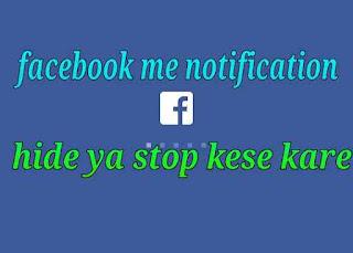 Facebook me notification hide ya stop kese kare 1