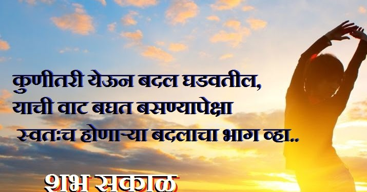 Good Morning in Marathi message wallpaper image for